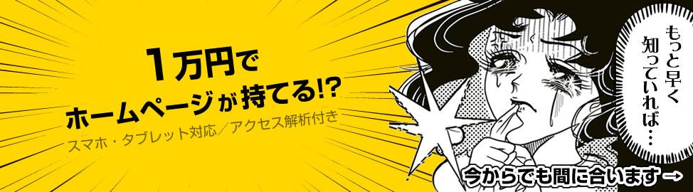 1万円でホームページが持てる